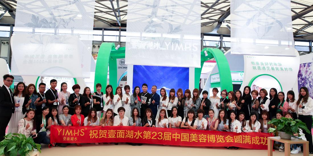 2018第23届上海美容博览会
